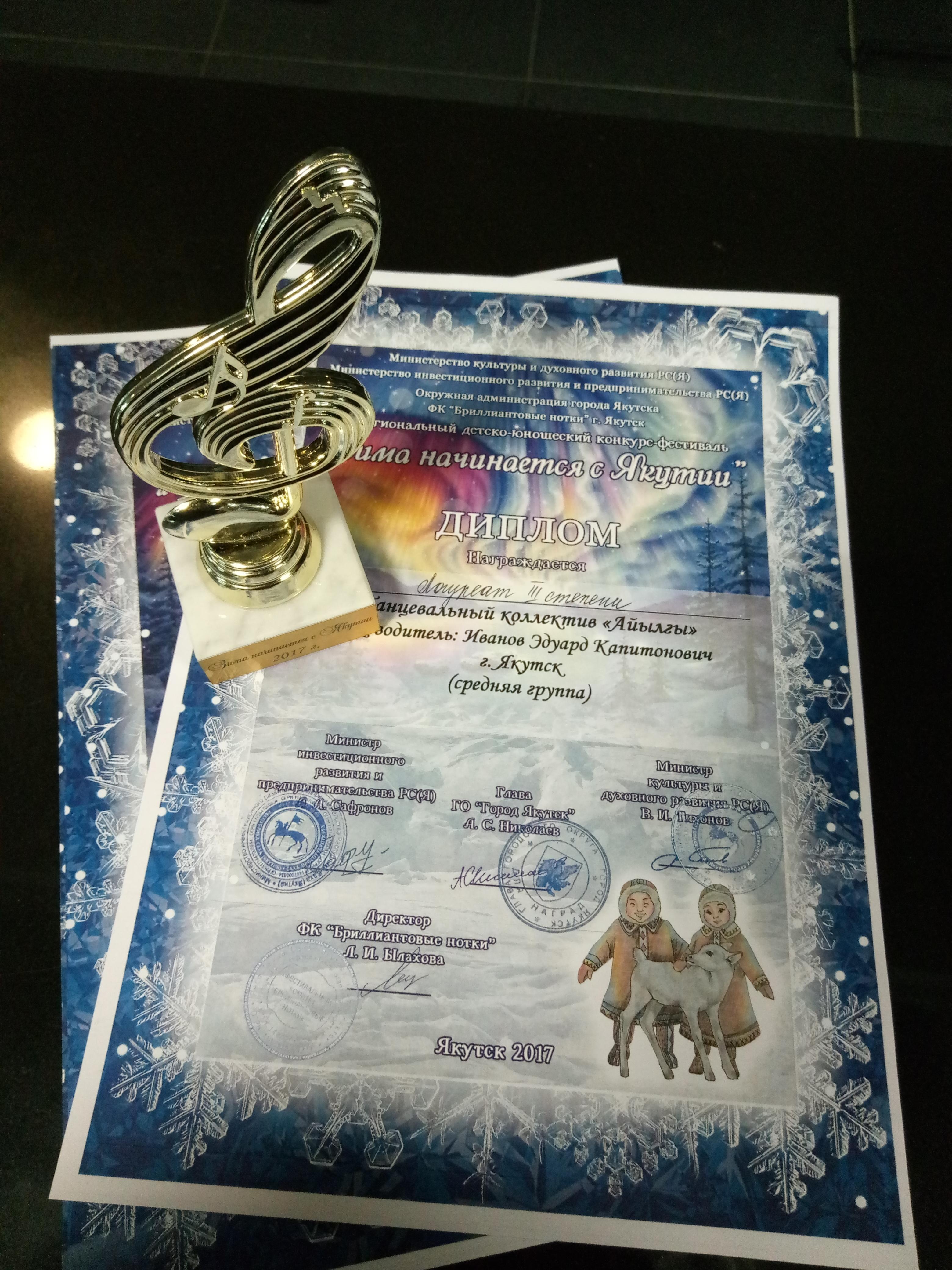 «Айылгы» в региональном конкурсе фестивале «Зима начинается с Якутии».