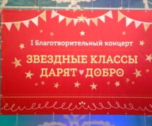 Благотворительный концерт «Звездные классы дарят добро»